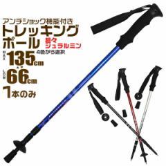 トレッキングポール 超軽量 トレッキングステッキ 2本セット 登山用杖 アルミ製 4色