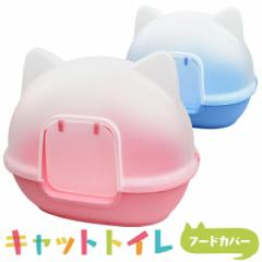 猫 トイレ 本体 ネコトイレ 猫用トイレ ネコ型 猫型 カバー・フード付き