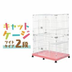 猫 ケージ キャットケージ 2段タイプ 猫ケージ ゲージ 猫 ペットケージ ピンク