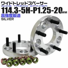 ワイドトレッドスペーサー 20mm PCD114.3 5H P1.25 ホイール スペーサー ワイトレ シルバー 2枚組