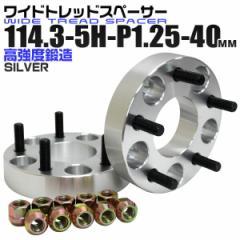 ワイドトレッドスペーサー 40mm PCD114.3 5H P1.25 ホイール スペーサー ワイトレ シルバー 2枚組