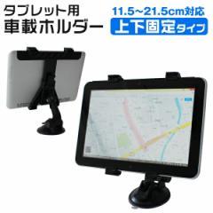 iPad タブレット 車載ホルダー 車載スタンド タブレットホルダー カーナビ タブレット車載ホルダー