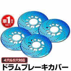 ディスクブレーキ カバー ブルー ディスクブレーキローターカバー 4穴 5穴 4枚セット