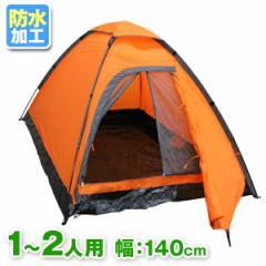 テント キャンプ キャンピングテント 2人用 防水 キャンプ用品  [ドームテント ドーム