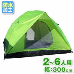 テント キャンプ キャンピングテント ドーム型テント 6人用 防水 キャンプ用品  [ファ