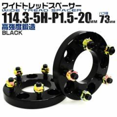 ワイドトレッドスペーサー 20mm PCD114.3 5H P1.5...