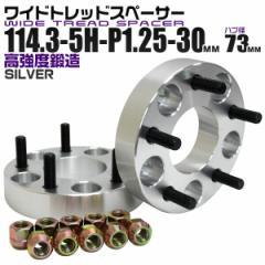 ワイドトレッドスペーサー 30mm PCD114.3 5H P1.25 ハブ径 73mm ホイール スペーサー ワイトレ