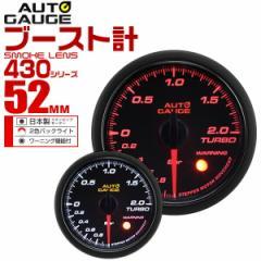 オートゲージ ブースト計 52Φ 追加メーター 日本製 モーター スモークレンズ ホワイト/アンバーLED 430系