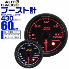 オートゲージ ブースト計 60Φ 追加メーター 日本...