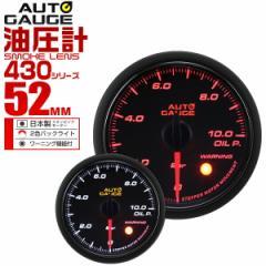 オートゲージ 油圧計 52Φ 追加メーター 日本製 ...