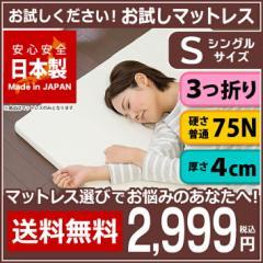 マットレス シングル 三つ折り 厚さ4センチ 軽量 マットレス選びにお悩みの方 日本製 送料無料(一部地域除く)【マットレスS】