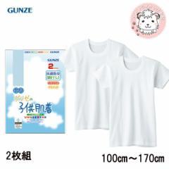 GUNZE グンゼ グンゼの子供肌着 男の子用 半袖丸首シャツ 2枚組 100cm/110cm/120cm/130cm/140cm/150cm/160cm