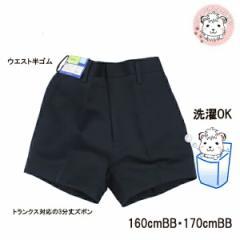 学生服 半ズボン BB体 5300 男の子 男子 男児 通学 制服 学校 学生 丈長タイプ ゆったり 大きいサイズ