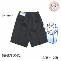 学生服 半ズボン B体 3023 男の子 男子 男児 通学 制服 学校 学生 丈長タイプ ゆったり 大きいサイズ