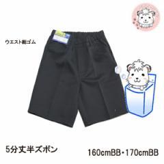 学生服 半ズボン BB体 3023 男の子 男子 男児 通学 制服 学校 学生 丈長タイプ ゆったり 大きいサイズ