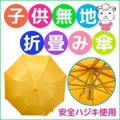 【数量限定】子供用 折りたたみ傘  無地 傘 かさ おりたたみ 雨具 小学生
