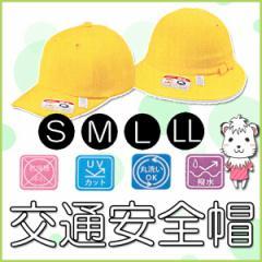 交通安全帽 通学帽子 男の子用 女の子用/S/M/L/LL/通学帽/黄色い帽子/UVカット/撥水/スクール/ジュニア/キッズ/帽子/小学生