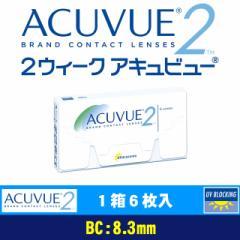 【処方箋不要コンタクトレンズ】2ウィーク アキュビュー遠視用(プラス度数)(BC8.3mm)