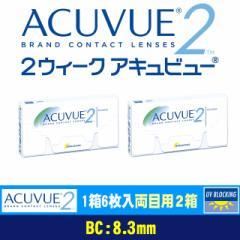 【処方箋不要コンタクトレンズ】2ウィーク アキュビュー遠視用(プラス度数)(BC8.3mm) 両眼用2箱