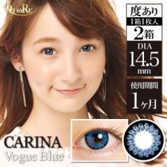 【度あり1ヶ月カラコン】QuoReクオーレ カリーナシリーズ14.5mm ヴォーグブルー 2箱2枚セット