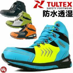 送料無料 安全靴 スニーカー ハイカット TULTEX(タルテックス)DiAPLEX 防水セーフティーシューズ 【防水・透湿】【あす着対応】