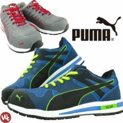 送料無料 安全靴 スニーカー PUMA(プーマ) Blaze Knit/Xelerate Knit セーフティーシューズ【作業靴】【あす着対応】