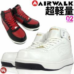 安全靴 スニーカー エアーウォーク AIR WALK ハイカット JSAA規格B種 耐滑/耐油 メンズ『2カラー』AW-640 AW-650【あす着】