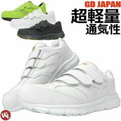 安全靴 スニーカータイプ(GD JAPAN)マジックテープローカット シンプルセーフティーシューズ【あす着対応】