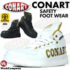 安全靴  スニーカー コナート CONART  ハイカット セーフティーシューズ『2カラー』【あす着対応】