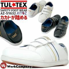 安全靴 スニーカー TULTEX(タルテックス)踵踏みスリッポン対応 マジック セーフティーシューズ『2カラー』【作業靴】