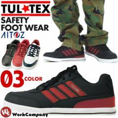 安全靴 スニーカー TULTEX(タルテックス)4ラインレギュラーセーフティーシューズ『5カラー』 AZ-51627【作業靴】【あす着対応】
