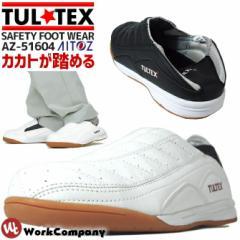 安全靴 スニーカー 踵踏み TULTEX(タルテックス) スリッポンタイプ セーフティーシューズ『2カラー』【作業靴】