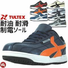 安全靴 スニーカー TULTEX(タルテックス)サイドライン セーフティーシューズ『7カラー』 AZ-51622【作業靴】