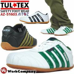 安全靴 スニーカー TULTEX(タルテックス)4本ラインセーフティーシューズ『3カラー』【作業靴】【あす着対応】