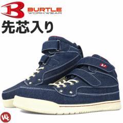 安全靴 スニーカー  BURTLE バートル 2015新色 インディゴデニム ハイカットタイプ809 マジックテープ付