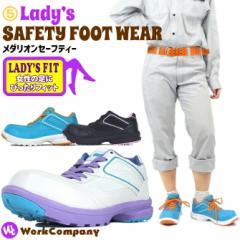 安全靴  スニーカー 女性サイズ対応 (丸五メダリオン) セーフティーシューズ『3カラー』【あす着対応】