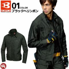 作業服 ブルゾン バートル(5511HB) ワークジャケット(BURTLE)ヘリンボーン『ブラック』【作業着】【あす着】