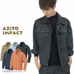作業着 長袖ブルゾン AZITO IMPACT  綿100%『5カラー』 AZ-6540【作業服】【ワーク】【メンズ】【ジャケット】【あす着】