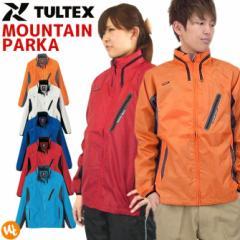 フードインジャケット TULTEX(タルテックス)『6カラー』AZ-10301【作業服】【撥水】【防風】【メンズ】【レディース】【あす着】
