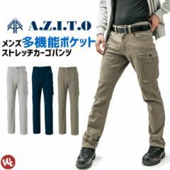 作業服 カーゴパンツ メンズ レディース 綿ストレッチ AZITO(アジト) オールシーズン 『3カラー』作業ズボン 【あす着】