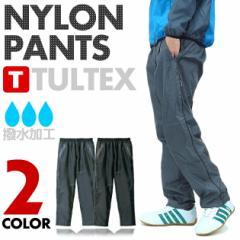 ナイロンパンツ TULTEX(タルテックス) シャカパン『2カラー』【撥水】【防風】【裏メッシュ】