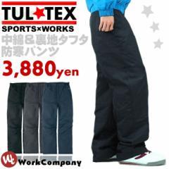 防寒パンツ TULTEX(タルテックス) 裏タフタ素材『3カラー』【防風】【スポーツ&ワーク】