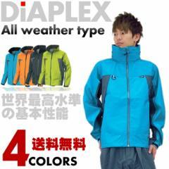 送料無料  レインウェア DiAPLEX(ディアプレックス)ナイロンブルゾン 大寸(3L〜5L)『4カラー』