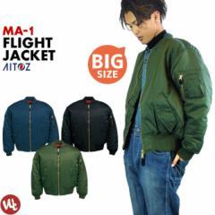 【大寸】Be-J防寒 フライトジャケット ナイロン中綿ジャケット(MA-1タイプ ブルゾン)(3L〜4L)『3カラー』【防風】【防寒】【ビッグサイ