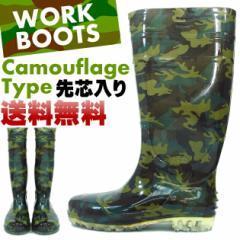 【送料無料】長靴 迷彩デザイン  カモフラ ゴム長靴《先芯入》l【農作業】【安全靴】【ワーク】
