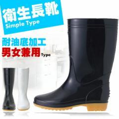 衛生長靴 厨房ブーツ 白長靴 黒長靴 コック ブーツ『2カラー』【農作業】【厨房靴】【キッチンワーク】