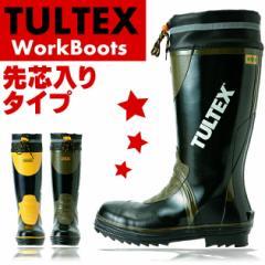 長靴 (TULTEX)カラー切替ゴム長靴《先芯入り》『2カラー』【アウトドア】【農作業】