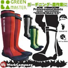 長靴 グリーンマスター ガーデニング・農作業《先芯なしタイプ》『3カラー』【アウトドア】【あす着対応】
