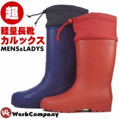 長靴 メンズ&レディース (カルックス) 超軽量 長靴【ガーデニング】【農作業】【あす着】