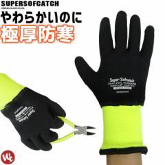極厚防寒 作業手袋 ソフキャッチエクストリームウォームコート ラバーコート 1双 A-367 ゴム手袋 軍手 バイクグローブ あす着